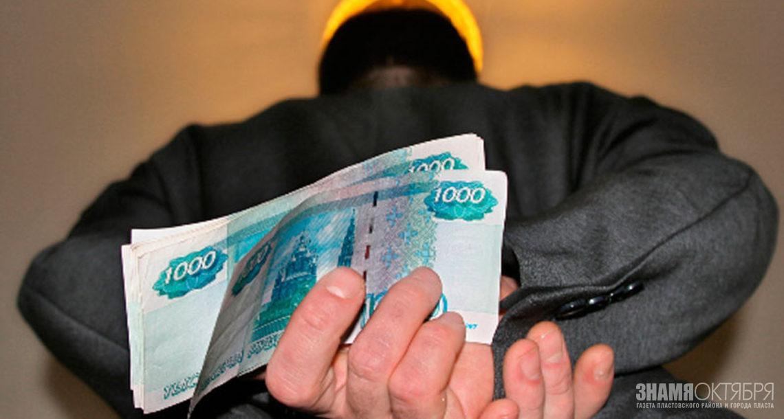 В Пласте завершено расследование уголовного дела по факту кражи личного имущества у пенсионера