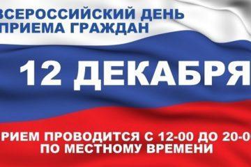 В Отделе МВД России по Пластовскому району пройдет личный прием граждан