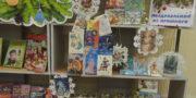 Выставка-фантазия «Ёлка читательских пожеланий»