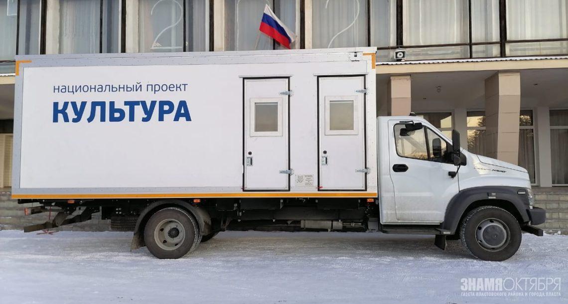 В Пластовский район прибыл автоклуб