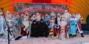 Большие Пластовские игры Дедов Морозов