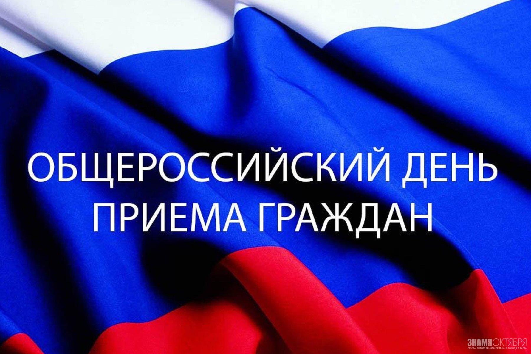 Пластовский отдел Управления Росреестра примет участие в общероссийском приеме граждан