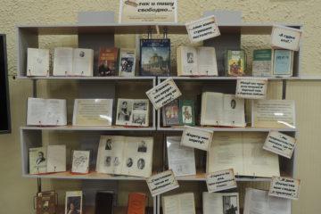 Книжная выставка «Как живу, так и пишу свободно...»