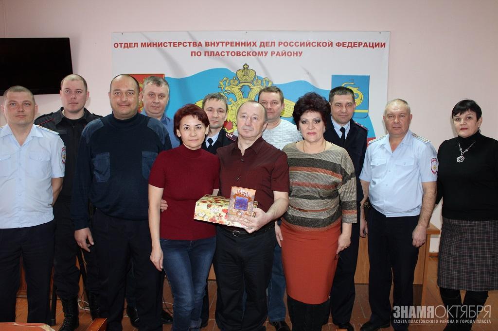 Сотрудники Отдела МВД России по Пластовскому району поздравили с 50-летием ветерана органов внутренних дел