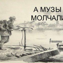 Литературно–исторический час «Музы не молчали в блокадном Ленинграде»