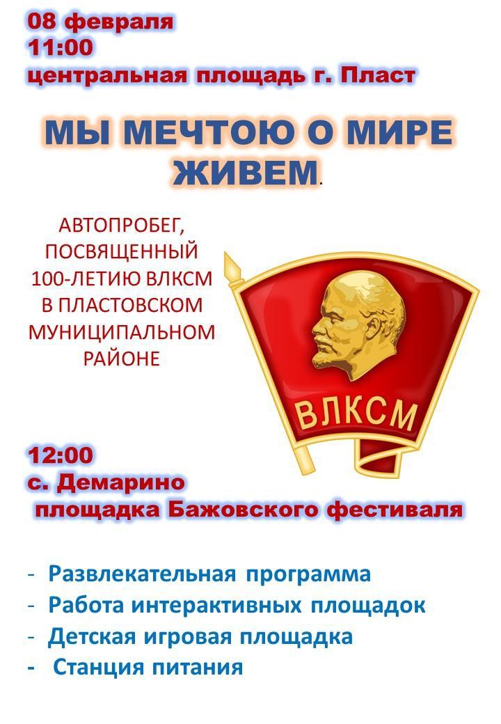 Автопробег, посвященный 100-летию ВЛКСМ