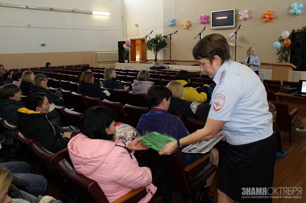 В Пласте полицейские приняли участие в родительском собрании