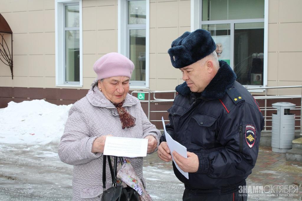 В Пласте полицейские продолжают проводить беседы по профилактике мошенничества