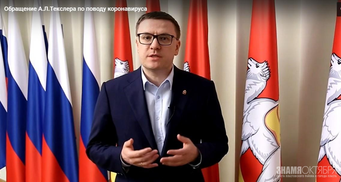 Обращение губернатора Челябинской области Алексея Текслера к южноуральцам старшего возраста.