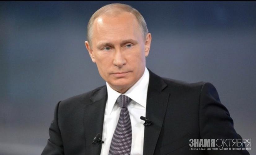 Выступление президента В.В. Путина
