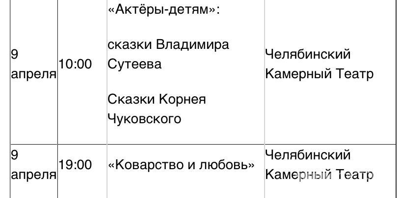 """Онлайн-театр  """"Коварство и любовь""""."""