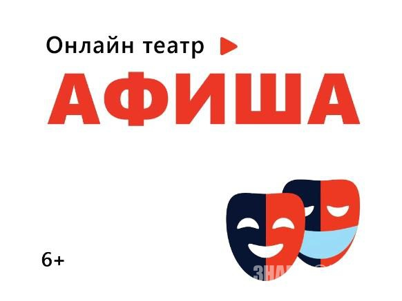 Онлайн-театр 7 апреля