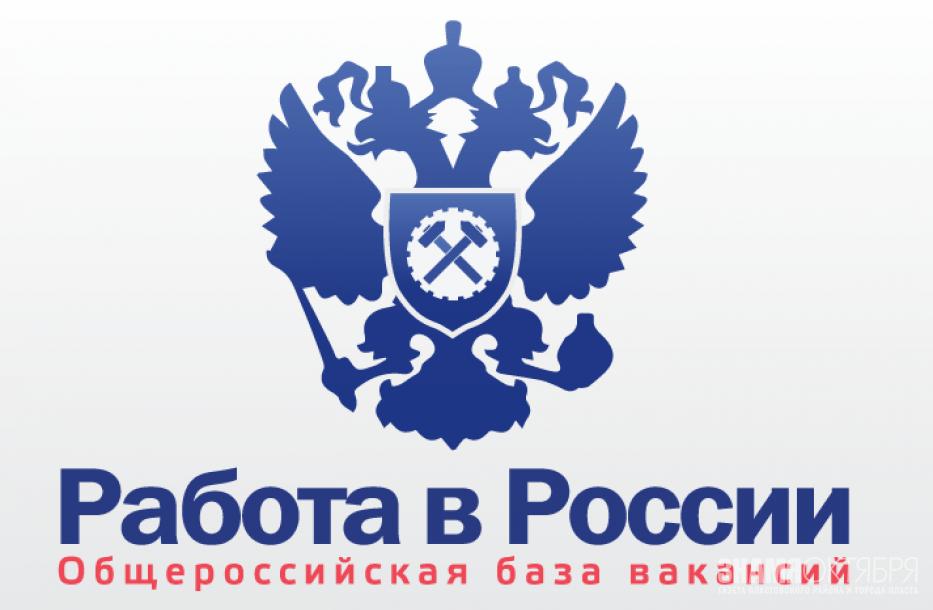 """Как встать на учет в службу занятости населения через портал """"Работа в России"""". Алгоритм действий."""