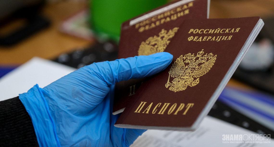 ОВМ приглашает граждан за получением паспорта гражданина РФ
