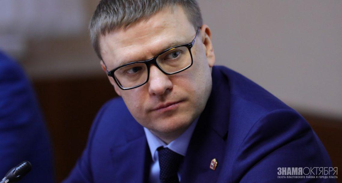 Челябинский губернатор возглавит список ЕР на местных выборах