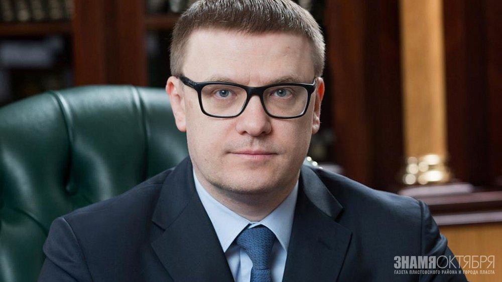 Алексей Текслер вошёл в состав наблюдательного совета Уральского НОЦ
