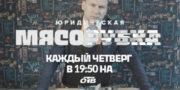 """""""Юридическая мясорубка"""""""
