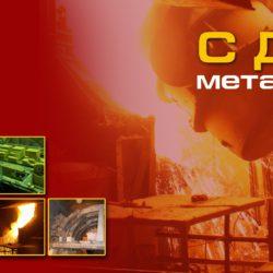 Поздравление губернатора Челябинской области Алексея Текслера с Днем металлурга
