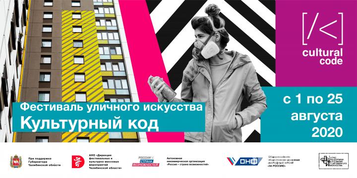 1 августа в Челябинске стартует фестиваль «Культурный код»