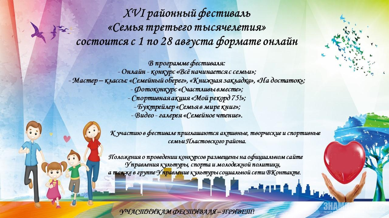 XVI районный фестиваль «Семья третьего тысячелетия»