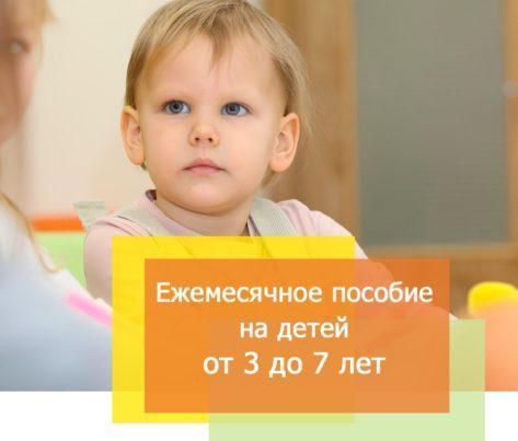 Разъяснения по ежемесячной выплате на ребенка от 3 до 7 лет