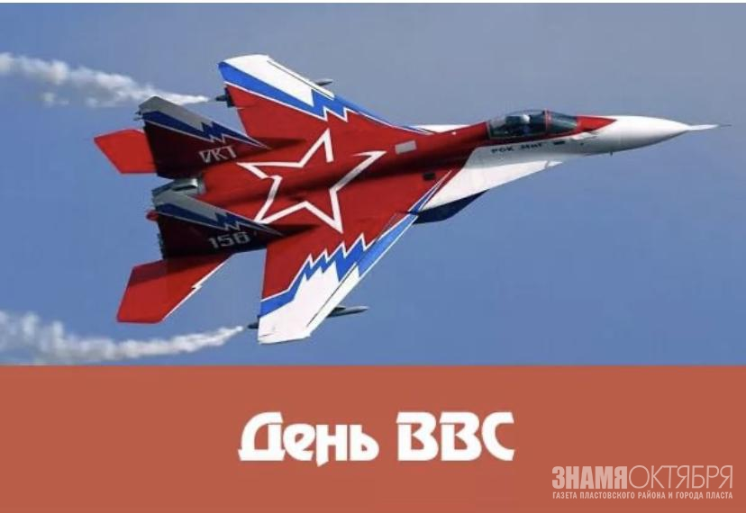 Поздравление губернатора Челябинской области Алексея Текслера с Днем военно-воздушных сил