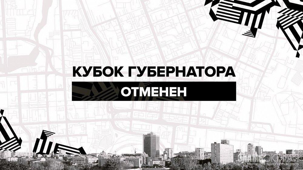 Кубок губернатора Челябинской области по хоккею отменён