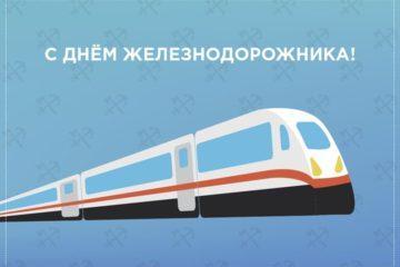 Поздравление губернатора Челябинской области Алексея Текслера с Днем железнодорожника
