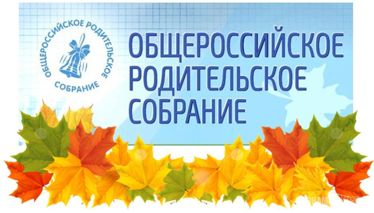 В августе пройдет ежегодное Общероссийское родительское собрание.