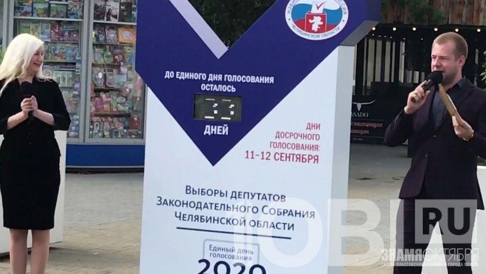 Торжественное открытие стелы с обратным отсчетом до выборов состоялось в Челябинске