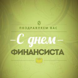 Поздравление губернатора Челябинской области Алексея Текслера с Днем финансиста