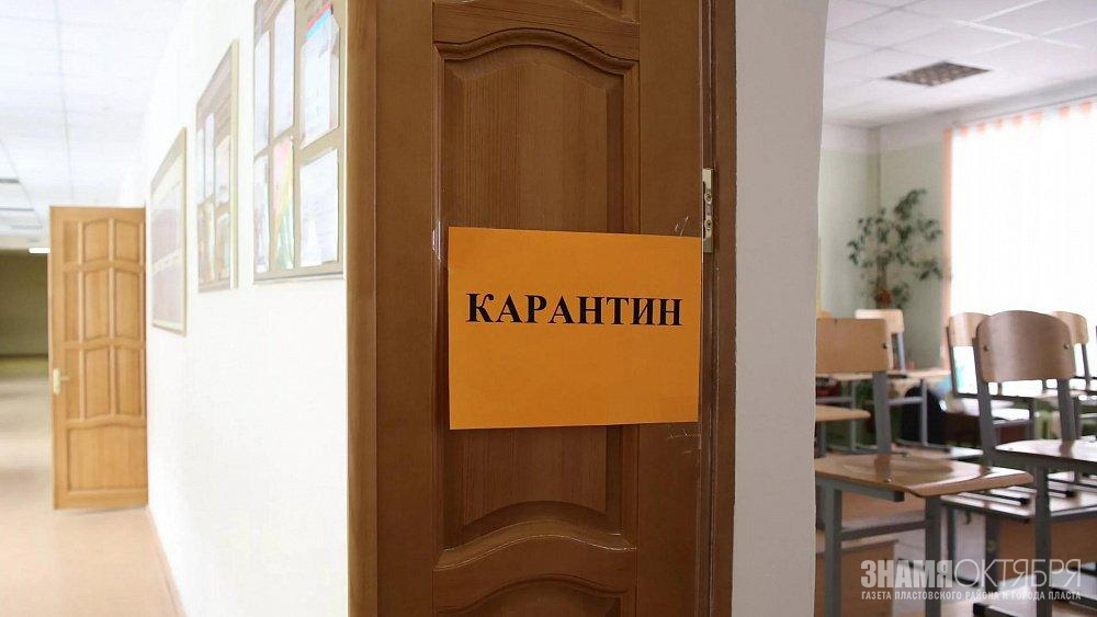 В Челябинской области на карантин по ОРВИ ушли почти 500 классов