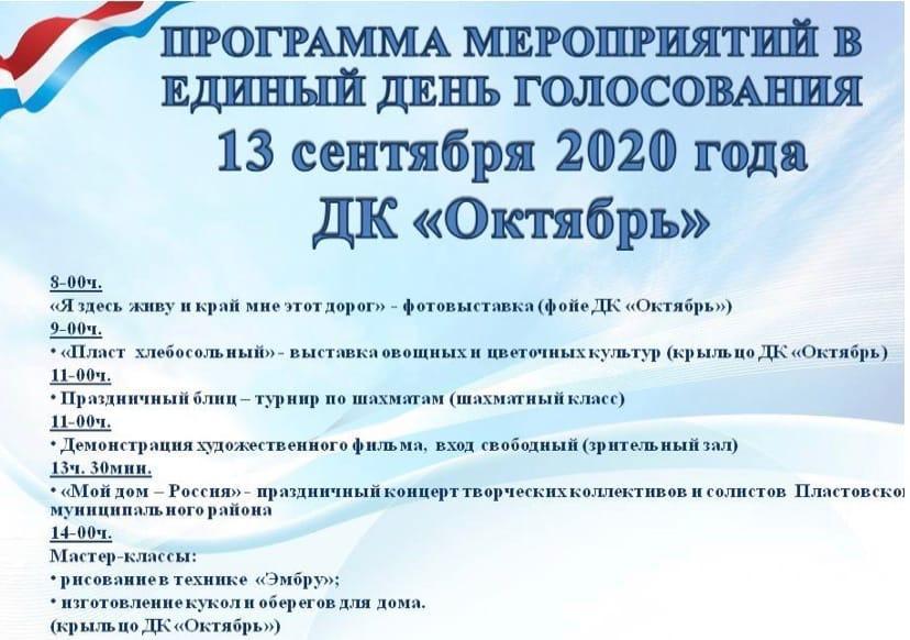 Концертные мероприятия в единый день голосования 13 сентября