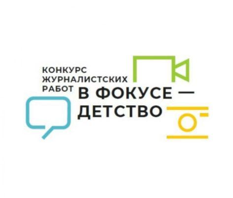 Региональный этап всероссийского конкурса «В фокусе – детство»