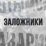 """Документальный фильм """"Заложники"""""""