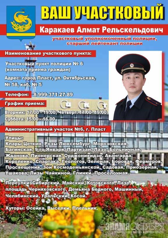 5 октября 2020 года на территории Челябинской области стартовала акция «Ваш участковый»