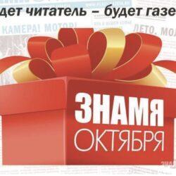 День единства газеты и читателей.