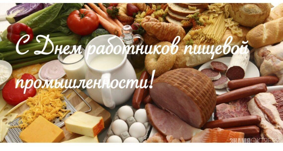 Поздравление губернатора Челябинской области Алексея Текслера с Днем работников пищевой промышленности