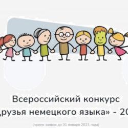 Стартовал VIII Всероссийский конкурс «Друзья немецкого языка»