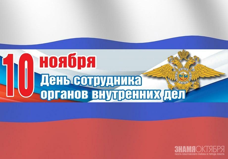 Поздравление губернатора Челябинской области Алексея Текслера с Днем сотрудника органов внутренних дел Российской Федерации
