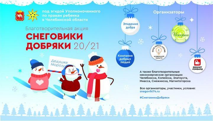 «Снеговики-добряки» принесут 500 подарков юным героям!