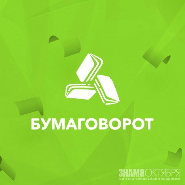 """Новогодний """"БУМаговорот"""""""