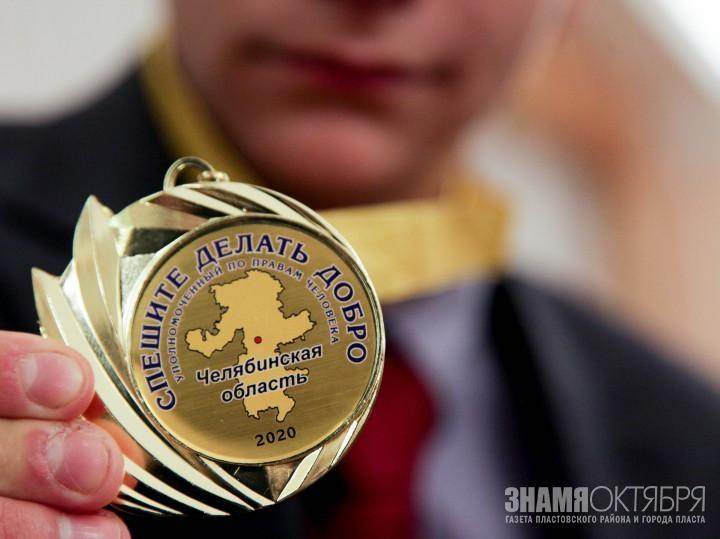 Южноуральцам вручили медали «Спешите делать добро»