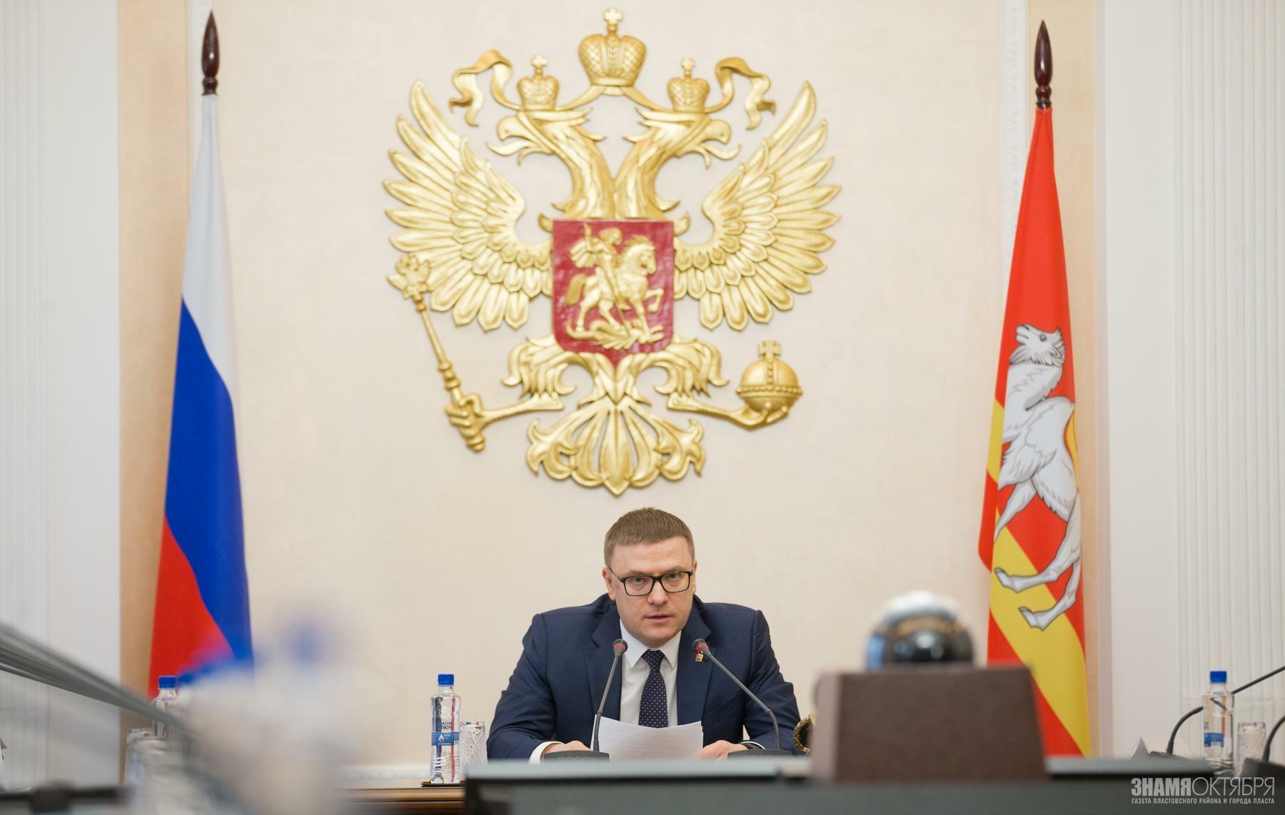 Алексей Текслер назвал финансовые приоритеты бюджета 2021 года