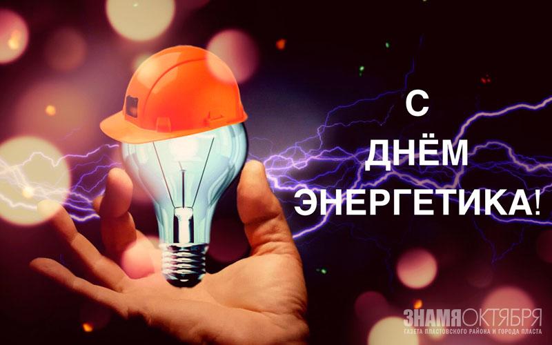 Поздравление губернатора Челябинской области Алексея Текслера с Днем энергетика
