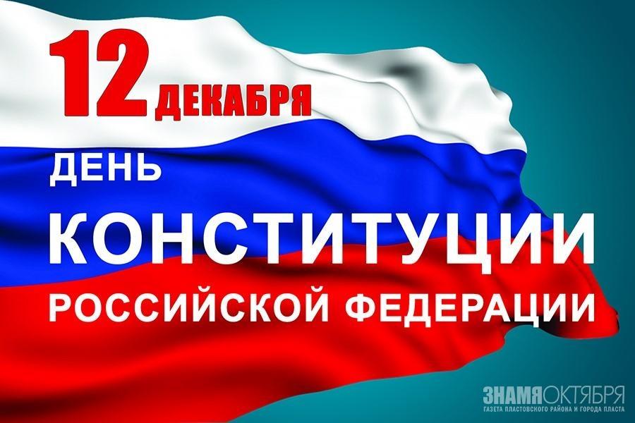 Поздравление губернатора Челябинской области Алексея Текслера с Днем Конституции РФ