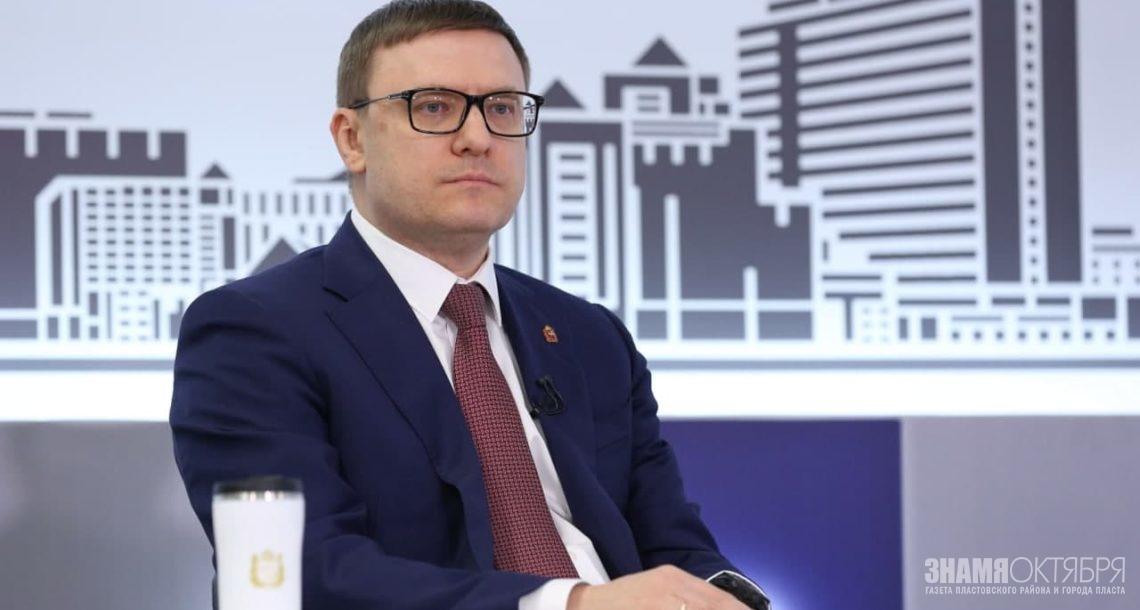 Пресс-конференция губернатора Челябинской области Алексея Текслера 24 декабря 2020 года. СТЕНОГРАММА