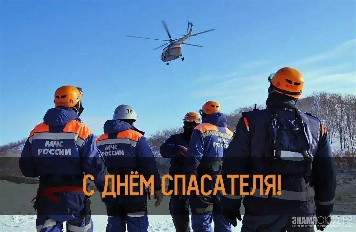 Поздравление губернатора Челябинской области Алексея Текслера с Днем спасателя