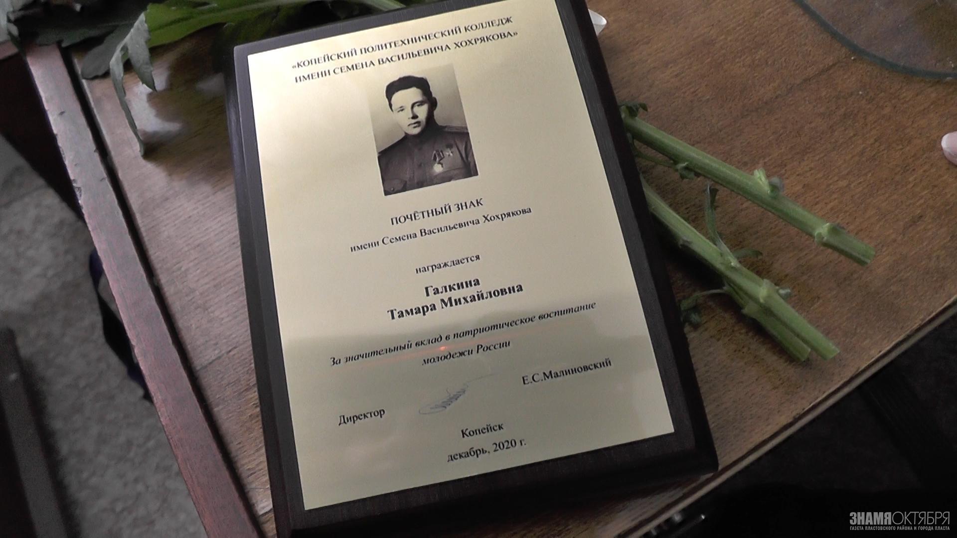 Почетный знак имени Хохрякова
