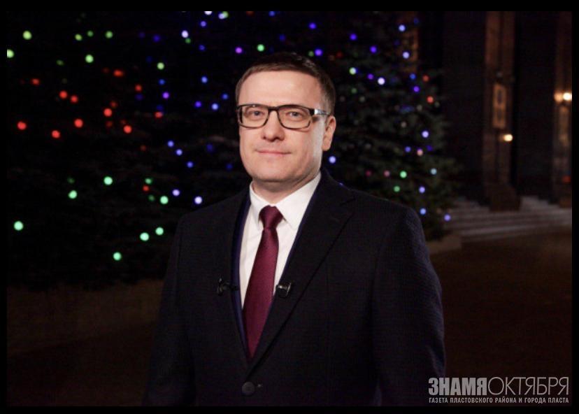 Поздравление губернатора Челябинской области Алексея Текслера с Рождеством.